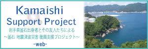 kamaishi-project-web.jpg